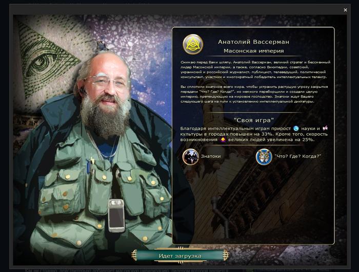 Масонская цивилизация в Civilization V Civilization 5, Вассерман, Масоны, Юмор, Steam, Длиннопост