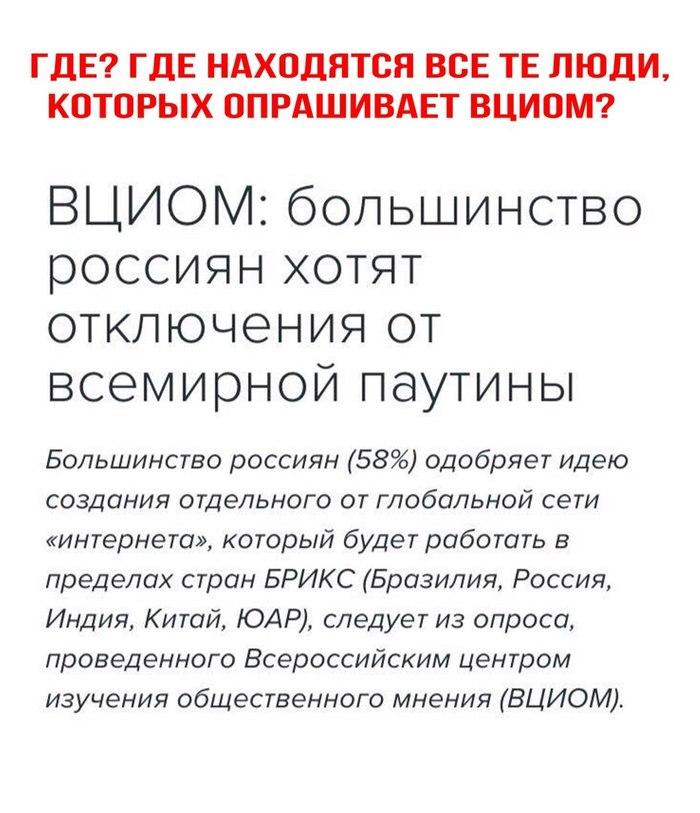 Ну- ка признавайтесь, кто голосовал за это? ))) Вциом, Голосование, Кухонная политика, Россия