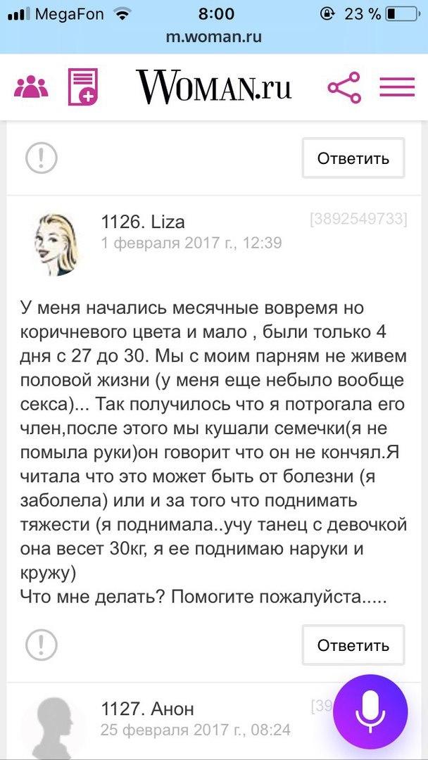 Женский форум что принять для получения оргазма