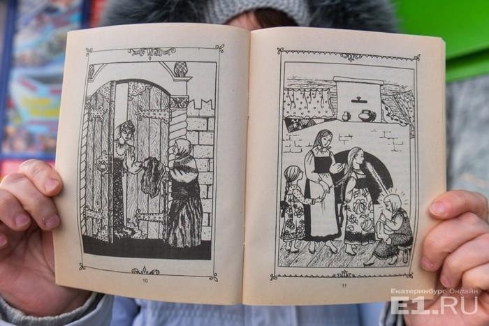 Весь день на морозе: на Вторчермете бабушка-писательница продает свои сказки за копейки Екатеринбург, Бабушка, Писатель, Новости, Длиннопост, E1ru