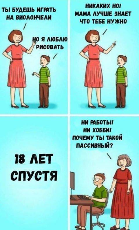 Мама знает как будить сына в школу