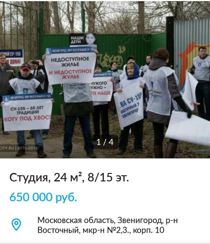 Объявление о продаже квартиры Авито, Жулики, Су-155, Звенигород, Долевое строительство, Длиннопост