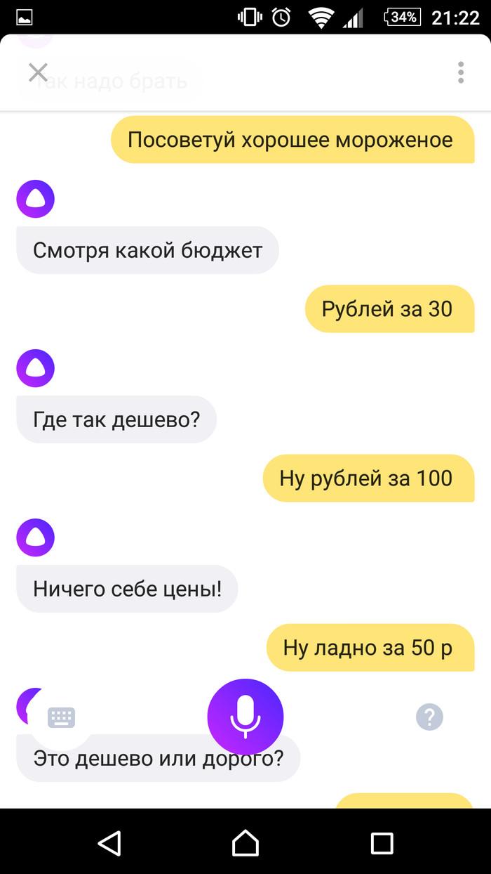 Разговоры с Алисой Алиса, Яндекс, Картинка с текстом, Длиннопост