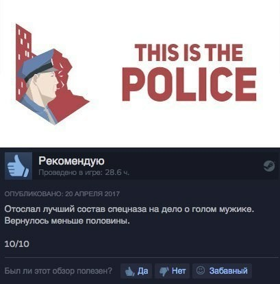 This is police. Честно слямзил с вк