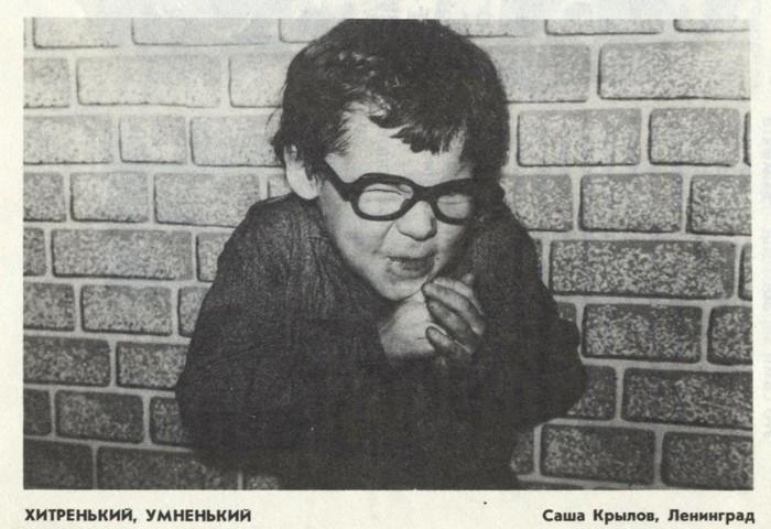 Хитренький, умненький Листая старые подшивки, Журнал Костёр, Мемы
