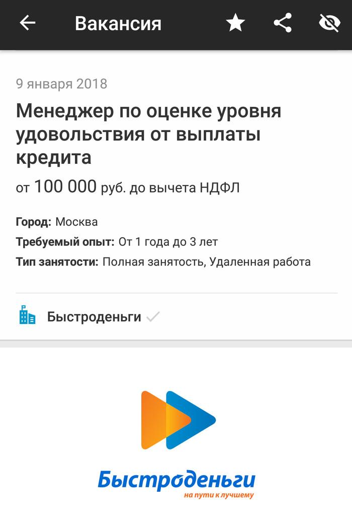 Специалист по микрозаймам вакансии потребительский кредит в г альметьевске
