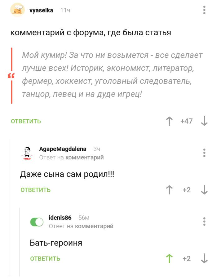 Батька Скриншот, Комментарии на пикабу, Батька, Беларусь