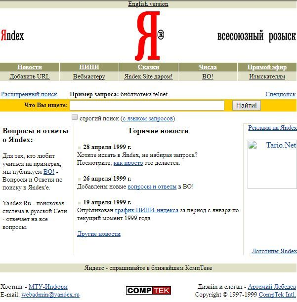 Второй дизайн Яндекса образца 1999 года Яндекс, Дизайн, Интернет, Старый интернет, 90-е