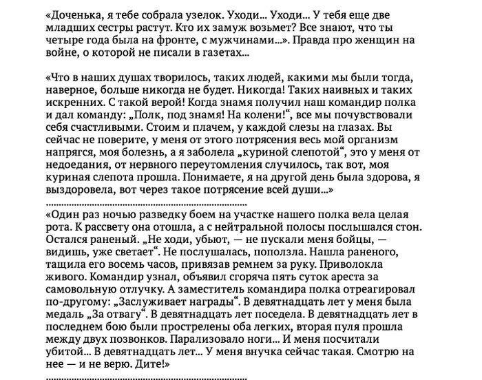 Женщина на войне: правда, о которой не принято говорить… Великая Отечественная война, Подвиг, Память, Длиннопост