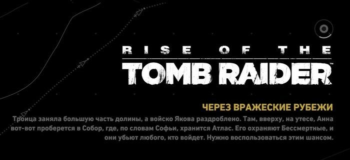 Суицидальная Лара Крофт Скриншот, Игры, Картинка с текстом, Безысходность, Rise of the Tomb Raider