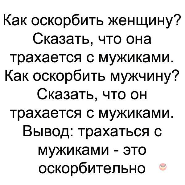 @Bитесь как хотите