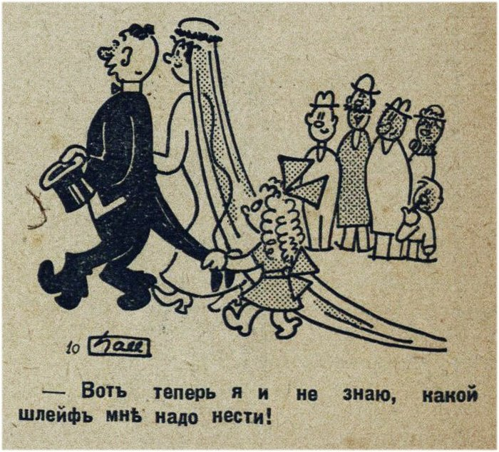 Юмор 1930-х (часть 4) Юмор, Шутка, Журнал, Ретро, Старый, 1930, Длиннопост