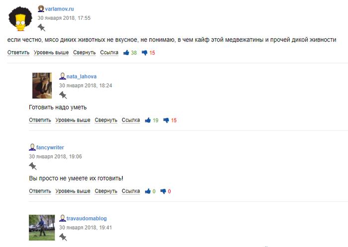 Интересный комментарий про охоту и традиции готовить Varlamovru, Livejournal, Охота, Традиции, Русские традиции, Комментарии, Длиннопост