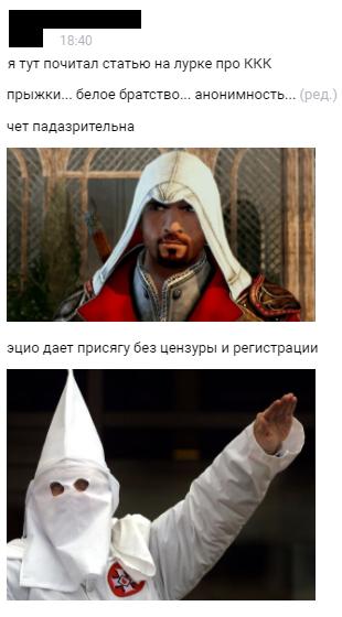 Тут все не так просто... Assassins creed, Ку-Клукс-Клан, Юмор, ВКонтакте
