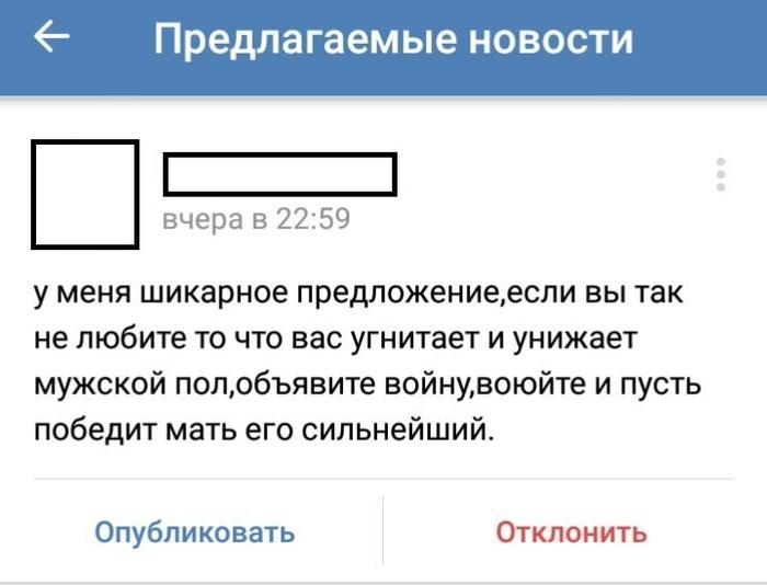 Пусть победит сильнейший! ВКонтакте, Паблик, Предложение, Феминизм, Война, Угнетение