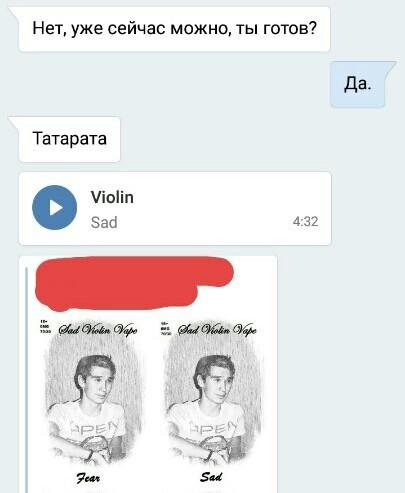 Сюрприз. Скриншот, ВКонтакте, Дружба, Юмор, Vape, Длиннопост