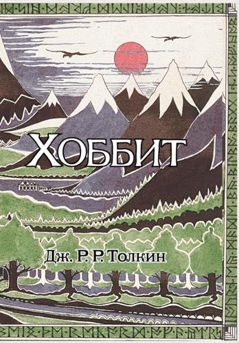 Гатчина, Кингисепп, Североморск, прошу вашей помощи! Толкин, Хоббит, Средиземье, Помощь, Длиннопост
