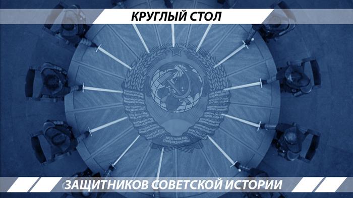 Круглый стол защитников советской истории История, Политика, Видео, Большевики, Революция, 1917, 1918, Длиннопост
