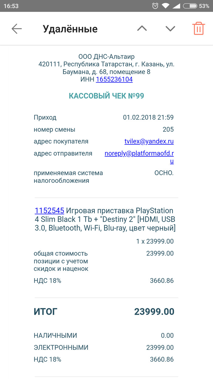 Покупка ps4 в dns. Нужен свет. DNS, Playstation 4, Длиннопост