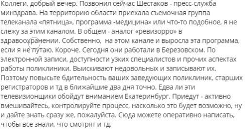 Ревизорро: Медицинно. Екатеринбург Скандалы интриги расследования, Ревизорро, Медицина