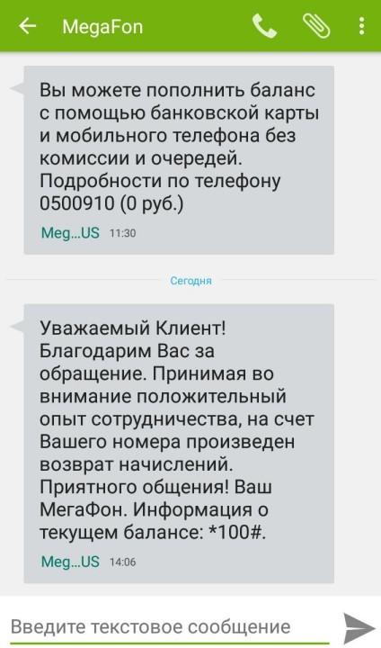 Про недобросовестного оператора Сотовые операторы, Операторы связи, Мегафон