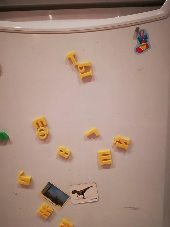 Кажется, холодильник хочет кому-то что-то сказать...