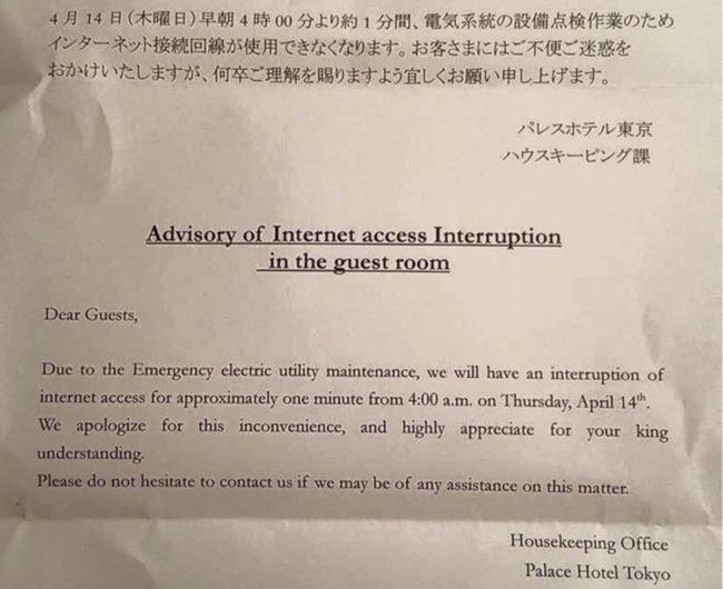 Японский отель извинился перед посетителями за одну минуту неработающего интернета. Япония, Отель, Администрация, Извинение, Интернет, Сбой