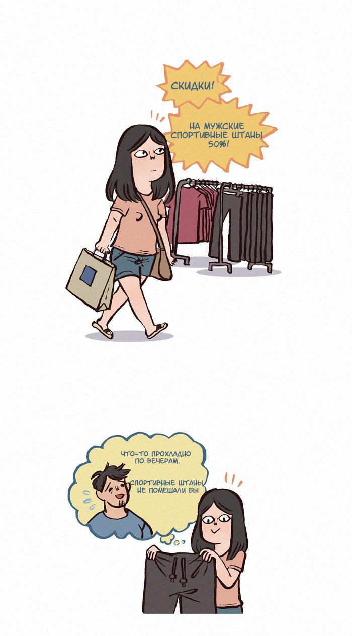 Спортивные штаны My giant nerd boyfriend, Webtoon, Комиксы, Перевод, Кайло рен, Перевел сам, Длиннопост