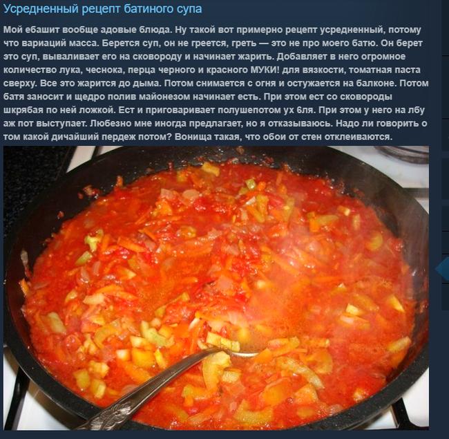 На просторах стима Steam, Батя, Рецепт