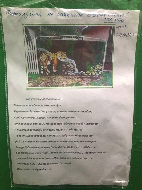 Когда совсем достали Санкт-Петербург, Подъезд, Объявление