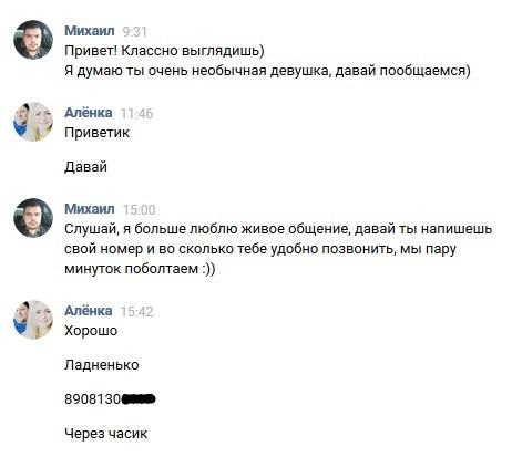 Примеры фразы для знакомства с девушкой в интернете стихи любовь знакомство