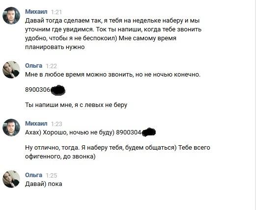 Стандартные смски знакомства знакомства винница украина