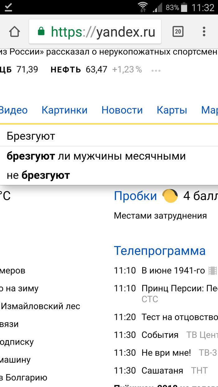 Я спросил у Яндекса Яндекс, Проверка правописания
