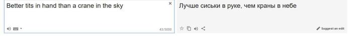 Гугл Транслейт предлагает вариант получше Google translate, Пословицы