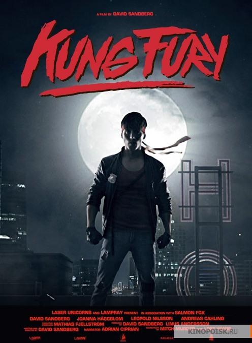У Kung Fury будет сиквел Фильмы, Kung Fury, Сиквел