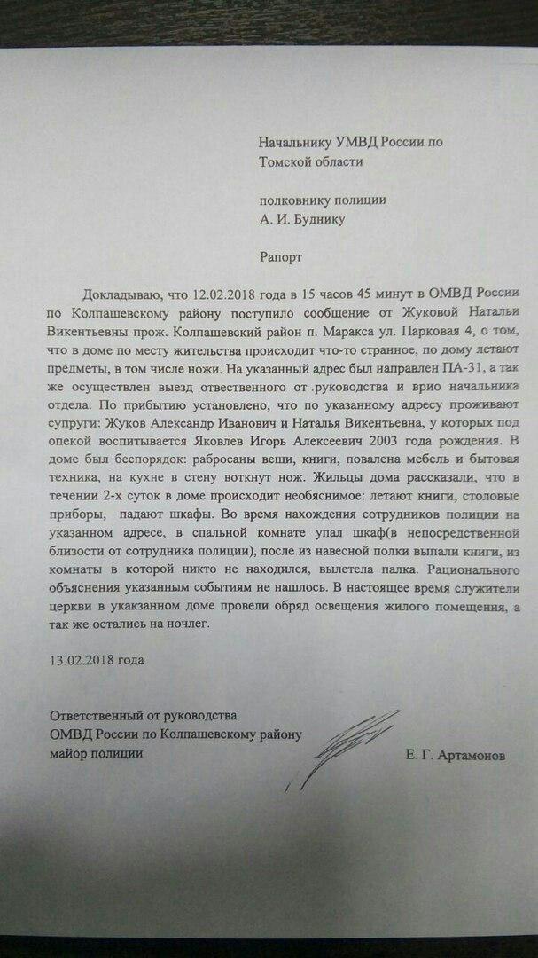 Полтергейст Полтергейст, Томск, Новости, Текст, Длиннопост