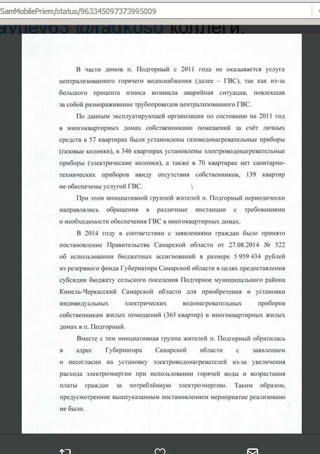 """Продолжение истории о том, как власти целый посёлок """"задушили"""". Подгорный, Жкх, Длиннопост"""