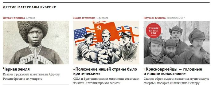Скоро выборы Lenta ru, Политика, Антисоветчина