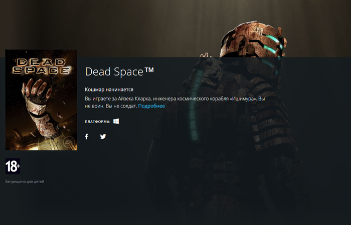 Халява! Шедевральный Dead Space на ПК сейчас бесплатно. Dead space, EA games, Космос, Origin