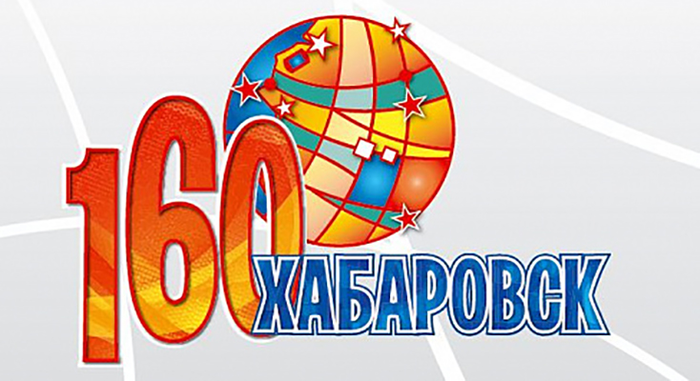 Логотип юбилея Хабаровска Хабаровск, Логотип, Юбилей, Длиннопост