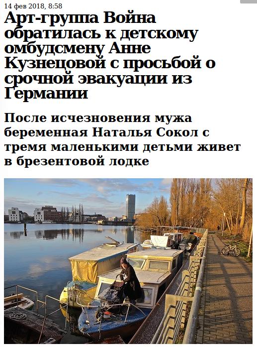 Война просится домой Новости, Я просто оставлю это здесь, Длиннопост