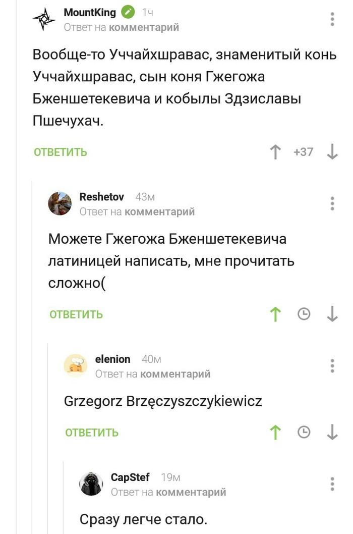 Этот непонятный русский язык Комментарии на пикабу, Комментарии, Ведьмак, Скриншот
