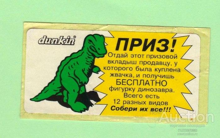 Планета Динозавров / Dinosaur Planet Жвачка, Динозавры, Dinosaur planet, Детство, Сокровища, Поиск, Длиннопост