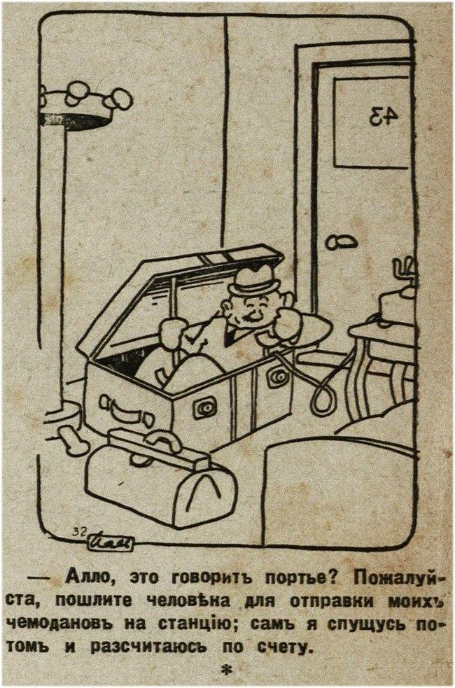 Юмор 1930-х (часть 6) Юмор, Шутка, Журнал, Ретро, Старый, 1930, Длиннопост
