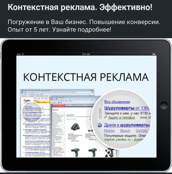 Контекстная реклама в контекстной рекламе... и монитор на месте Реклама, Яндекс
