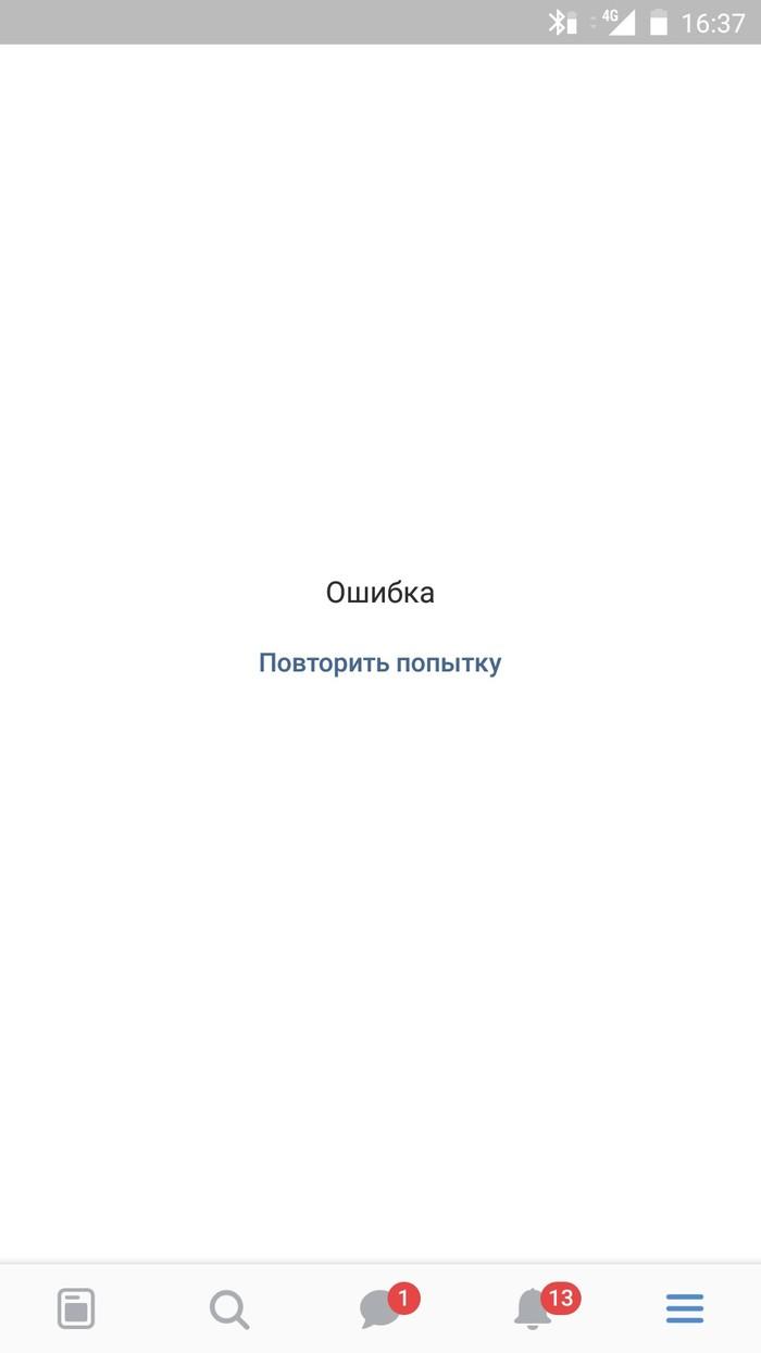 Контакт упал ВКонтакте, Моторное масло, Интервью