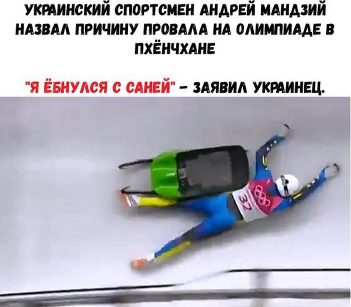 Зимняя олимпиада