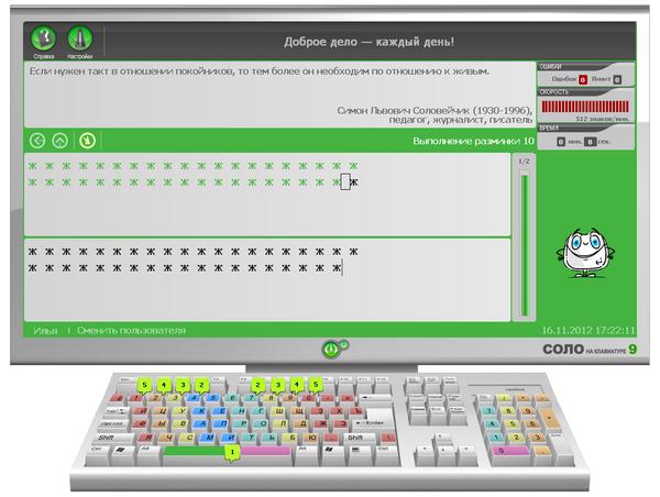 Путеводитель по клавиатурным тренажерам Соло на клавиатуре, Verseq, Stamina, Не мое, Ixbt, Длиннопост