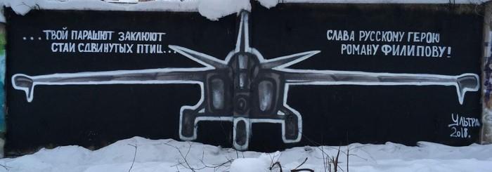 Граффити посвященное сбитому летчику в Сирии