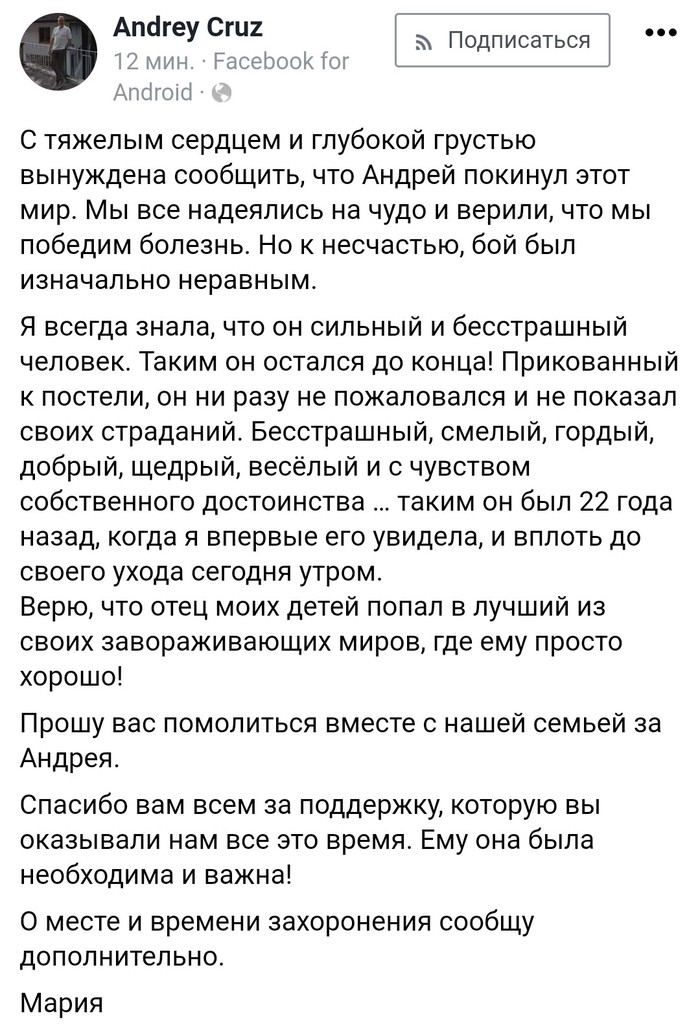 Умер Андрей Круз